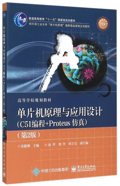单片机原理与应用设计(C51编程+Proteus仿真)(第2版)