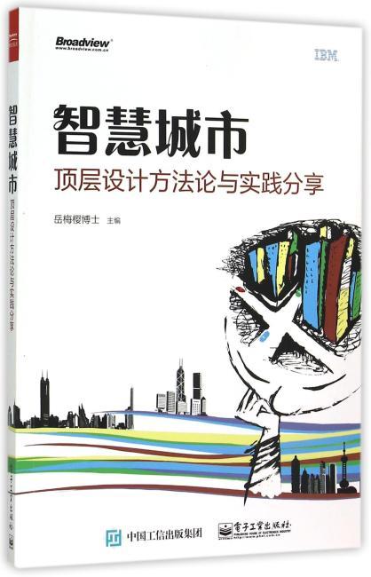 智慧城市顶层设计方法论与实践分享
