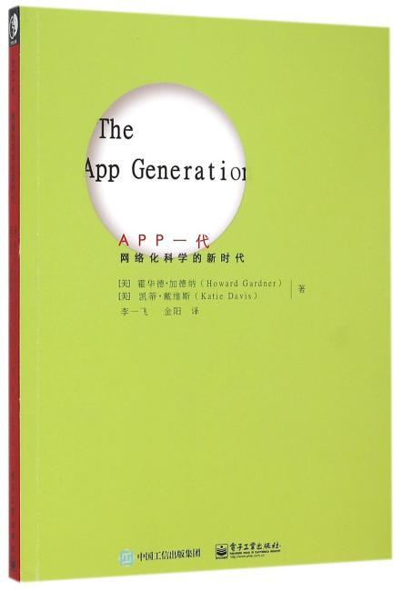 APP一代:网络化科学的新时代