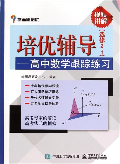 培优辅导——高中数学跟踪练习(选修2-1)