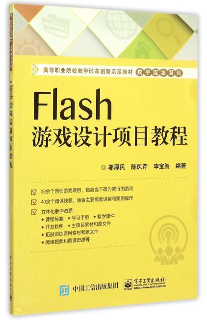Flash游戏设计项目教程