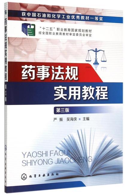 药事法规实用教程(严振)(第三版)