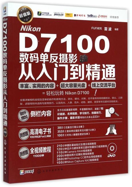 Nikon D7100数码单反摄影从入门到精通(超值版)(附光盘)