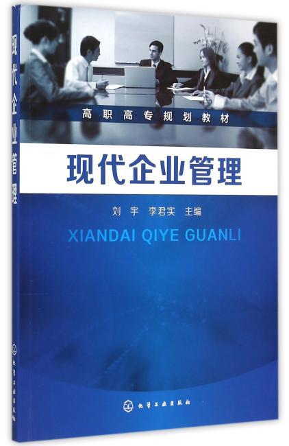 现代企业管理(刘宇)