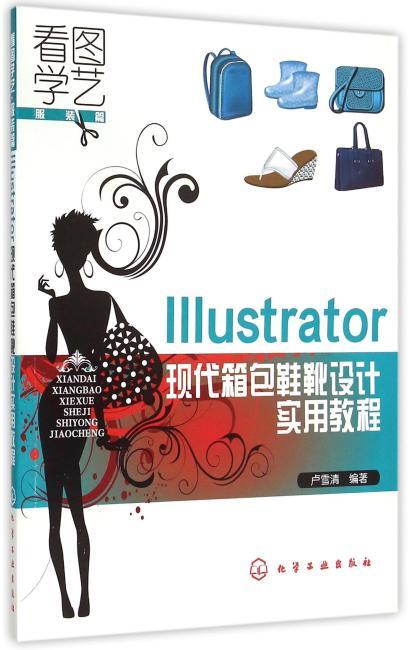 看图学艺·服装篇--Illustrator现代箱包鞋靴设计实用教程
