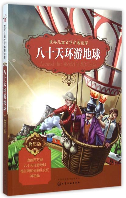 世界儿童文学名著宝库:合集版--八十天环游地球