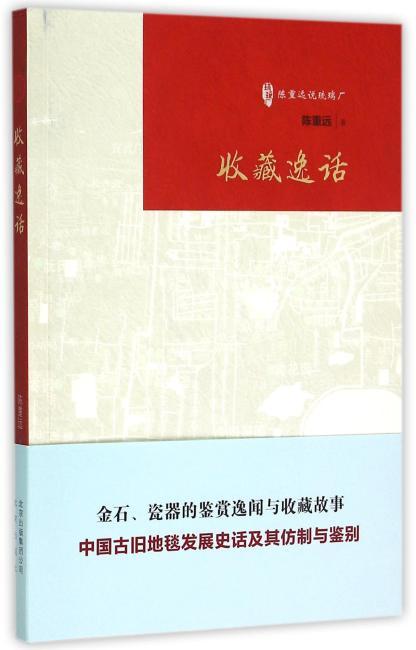 陈重远说琉璃厂 《收藏逸话》(古玩鉴赏入门必读书)