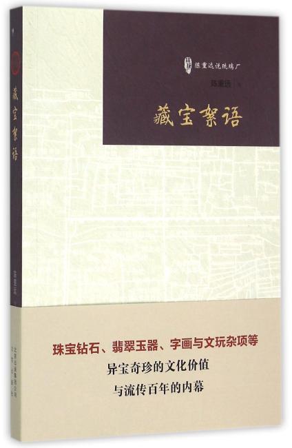 陈重远说琉璃厂 《藏宝絮语》(古玩鉴赏入门必读书)