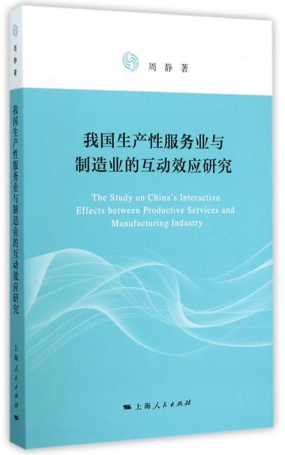 我国生产性服务业与制造业的互动效应研究