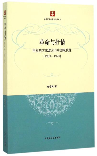 革命与抒情:南社的文化政治与中国现代性(1903-1923