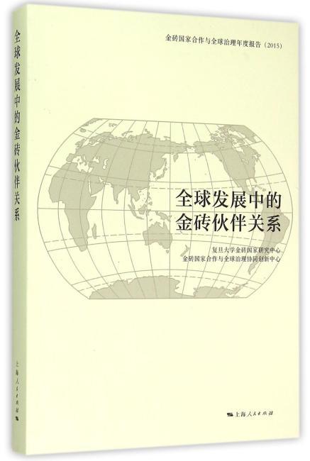全球发展中的金砖伙伴关系