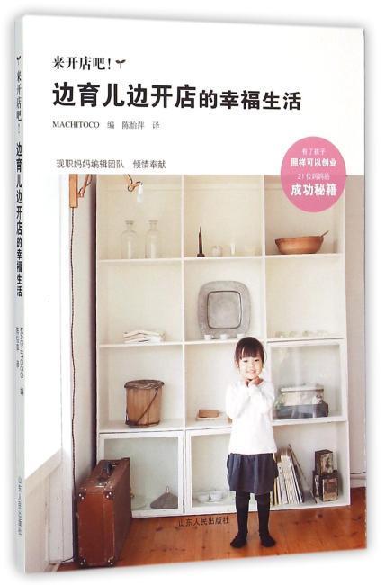 来开店吧!边育儿边开店的幸福生活(有了孩子,照样可以创业;走进21家日本人气名店,探寻21位日本妈妈的成功秘籍!献给有梦想的人最实用的工具书:一间小巧的店面,或在家里、网络上,以个人品味创业,美梦成真!)