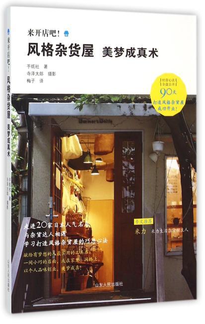 来开店吧!风格杂货屋 美梦成真术(走进20家日本人气名店,与达人相遇,学习打造风格杂货屋的巧思心法,献给有梦想的人最实用的工具书:个人品味创业,美梦成真!米力写序推荐)