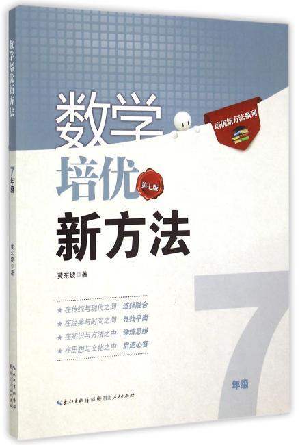 数学培优新方法·七年级(第七版)