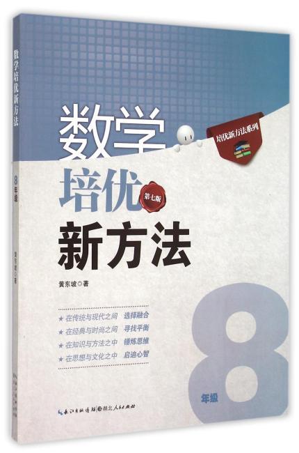 数学培优新方法·八年级(第七版)