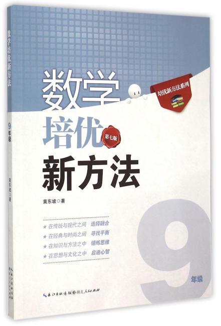 数学培优新方法·九年级(第七版)
