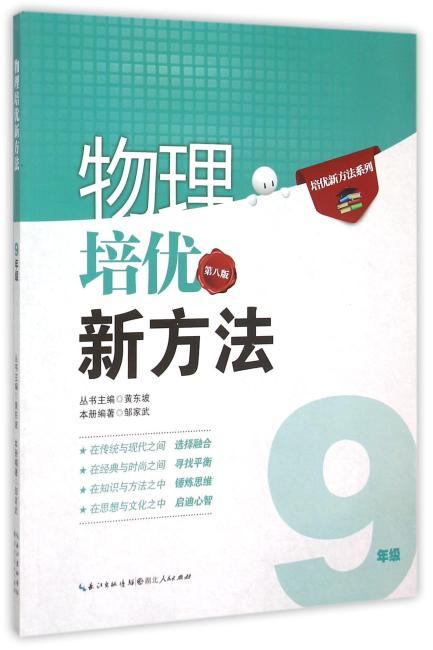 物理培优新方法·九年级(第八版)