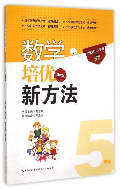 数学培优新方法·五年级(第四版)