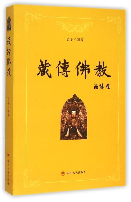藏传佛教(第4版)(全面介绍藏传佛教的历史,阐释藏传佛教的传承,详细阐释藏传佛教的各个流派、分支、活佛制度及一些法器等,是一部不可多得的读物。)
