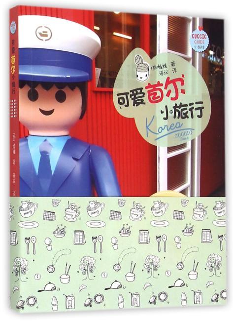 Guggig Guide小旅行系列:可爱首尔小旅行