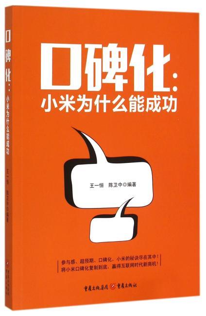 口碑化:小米为什么能成功