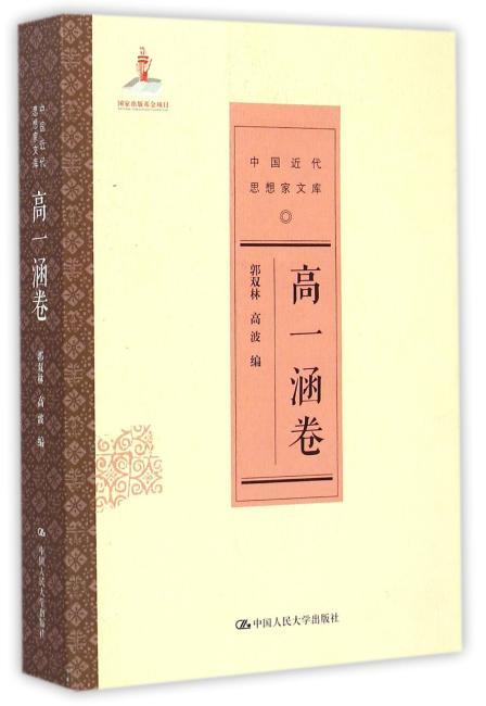 高一涵卷(中国近代思想家文库)