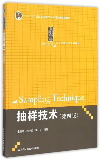 """抽样技术(第四版)(21世纪统计学系列教材;""""十二五""""普通高等教育本科国家级规划教材)"""