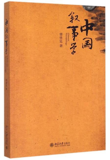 中国叙事学