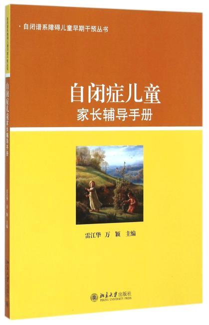 自闭症儿童家长辅导手册