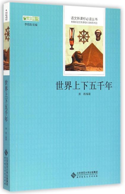 世界上下五千年  语文新课标必读丛书