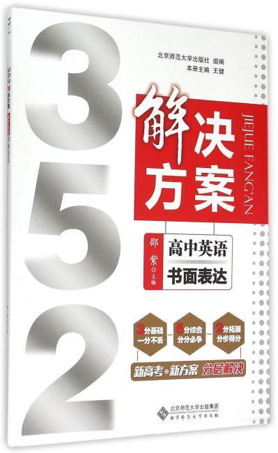 352解决方案 高中英语 书面表达