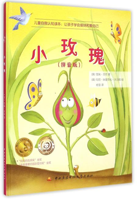 """小玫瑰(美国""""妈妈的选择奖""""金奖""""读者喜爱的国际图书奖""""金奖,儿童自我认知绘本。)"""
