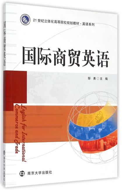 21世纪立体化高等院校规划教材·英语系列/国际商贸英语