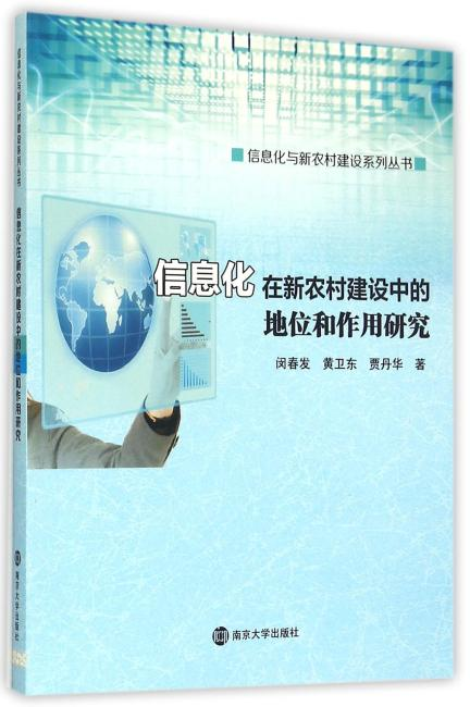 信息化与新农村建设系列丛书/信息化在新农村建设中的地位和作用研究