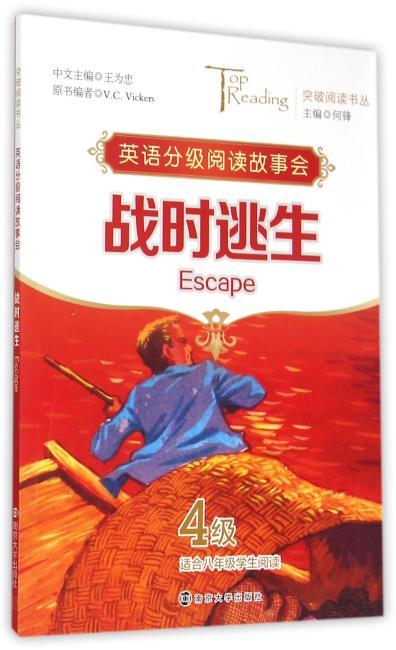 突破阅读书丛/战时逃生(Escape)·4级