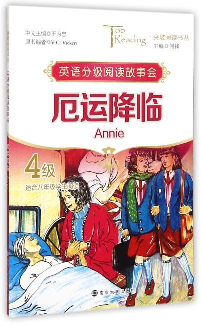 突破阅读书丛/厄运降临(Annie)·4级
