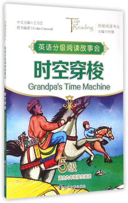 突破阅读书丛/时空穿梭(Grandpa's Time Machine)·5级
