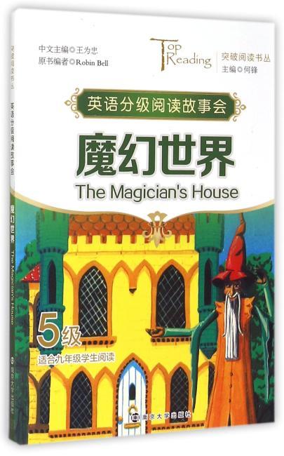 突破阅读书丛/魔幻世界(The Magician's House)·5级