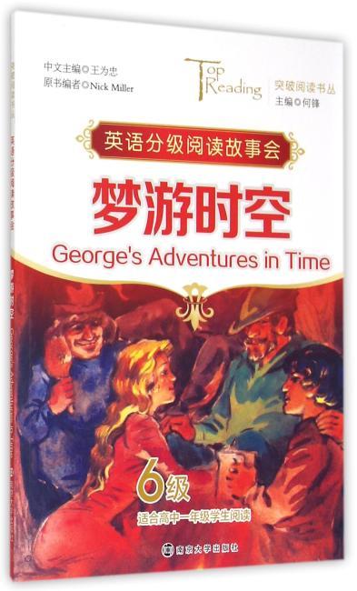 突破阅读书丛/梦游时空(George's Adventures in Time)·6级