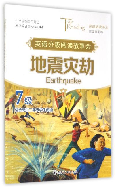 突破阅读书丛/地震灾劫(Earthquake)·7级