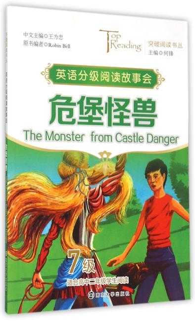 突破阅读书丛/危堡怪兽(The Monster  from Castle Danger)·7级