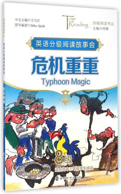 突破阅读书丛/危机重重(Typhoon Magic)·8级