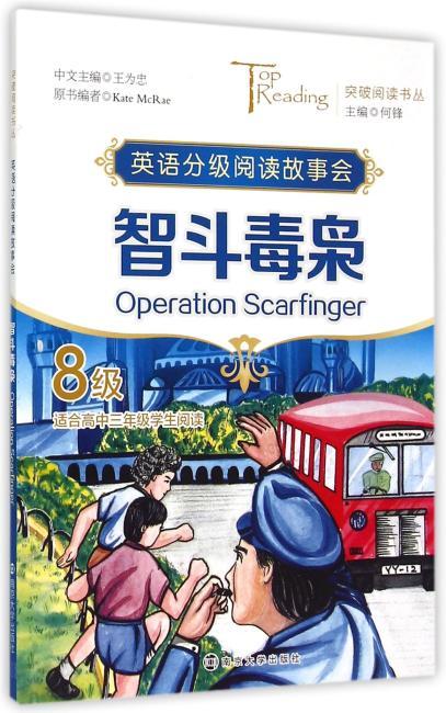 突破阅读书丛/智斗毒枭(Operation Scarfinger)·8级