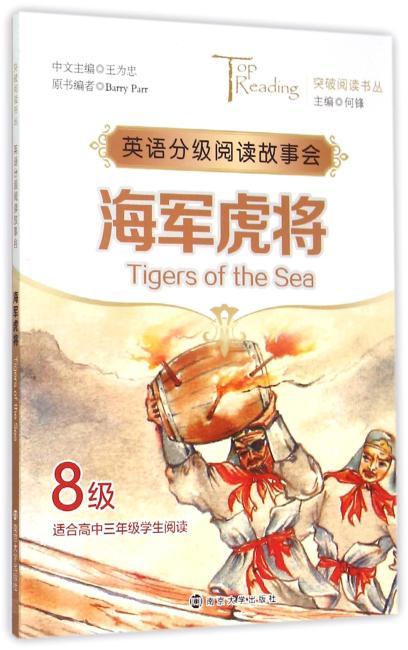 突破阅读书丛/海军虎将(Tigers of the Sea)·8级