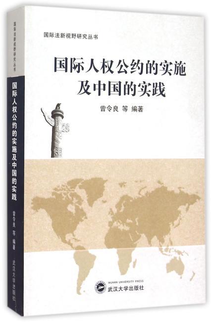 国际人权公约的实施及中国的实践