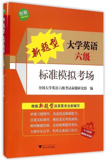 新题型大学英语六级标准模拟考场(大学英语四、六级辅导丛书)