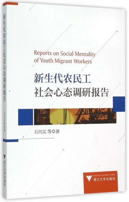 新生代农民工社会心态调研报告