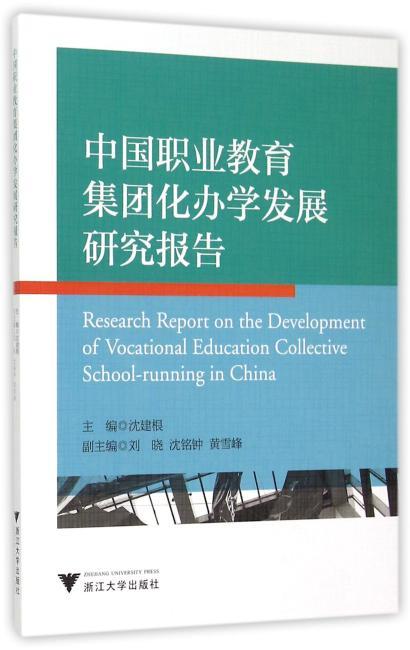 中国职业教育集团化办学发展研究报告