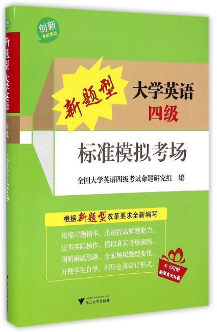 新题型大学英语四级标准模拟考场(大学英语四、六级辅导丛书)