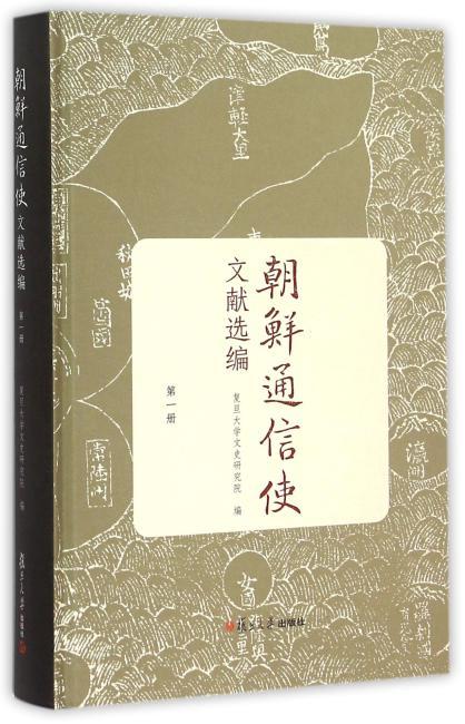 朝鲜通信使文献选编(第一册)